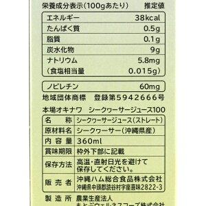 オキハムシークワーサービター360ml×3本【送料無料】/沖縄産シークワーサージュース果汁100%原液ノビレチン