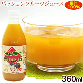 パッションフルーツジュース360ml(果汁100%) /沖縄農園
