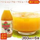 パッションフルーツジュース360ml×6本セット(果汁100%)/沖縄農園