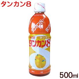 タンカン8(タンカンエイト)500ml /希釈タイプ 沖縄産 タンカンジュース JA沖縄