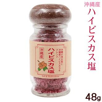 Hibiscus salt 48 g | seawater salt seasoning from Okinawa│