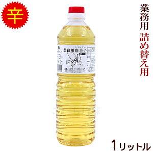 業務用 唐辛子 コーレーグース 1000ml /詰め替え用 こーれーぐす コーレーグス 比嘉製茶
