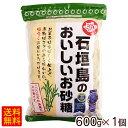 石垣島のおいしいお砂糖 粉末 600g×1個 【送料無料メール便】