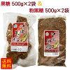 Okinawa brown sugar 500 g *2 & powder brown sugar 500 g *2 <>| pure brown sugar カチワリ sugar powder raw sugar│