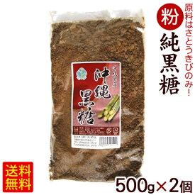 粉黒糖 500g×2個(沖縄産 純黒糖) /黒糖 粉末 黒砂糖 1kg 【M便】