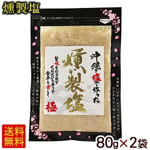 沖縄の燻製塩 80g×2袋 /沖縄の塩【M便】