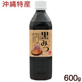 黒みつ 600g /黒糖シロップ 黒糖蜜