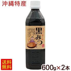 黒みつ 600g×2本 /黒糖シロップ 黒糖蜜 共栄社 【小宅】