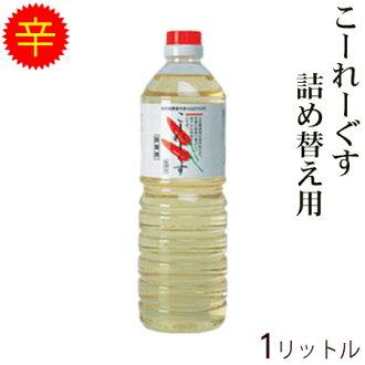 Sun food こーれーぐす (refill) 1 liter | Okinawa seasoning | soaked in コーレーグスコーレーグース island red pepper Awamori for business use