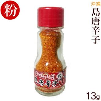Island red pepper 13 g powder seasoning | Okinawa side ramen Okinawa souvenir |