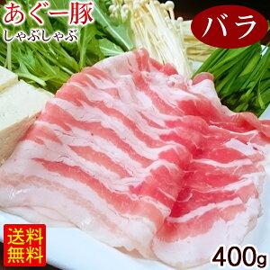 沖縄 あぐー豚 しゃぶしゃぶ バラ 400g 【送料無料】 /アグー豚 豚肉 直送 冷凍 ギフト 肉専門店 上原ミート 母の日 花以外