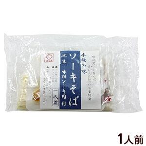 半生 沖縄そば 味付ソーキ肉付き 1人前 (サン食品)