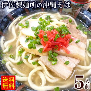 伊佐製麺所の沖縄そば 伊佐そば 5人前セット (麺・そばだし・三枚肉・かまぼこ・紅しょうが) 【送料無料】