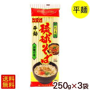 琉球そば 250g×3袋 【送料無料メール便】 /マルタケ 平麺 乾麺 沖縄そば