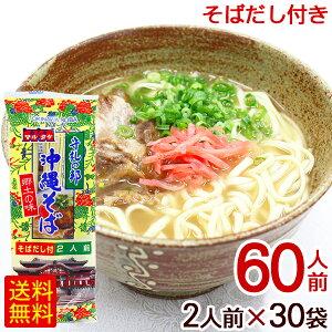 マルタケ 沖縄そば 2人前×30袋(60人前) /乾麺 ケース販売