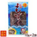 沖縄産 乾燥もずく 10g×2袋 【送料無料メール便】