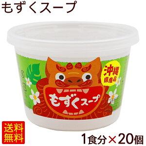 もずくスープ(カップ入り)1食×20個 【送料無料】