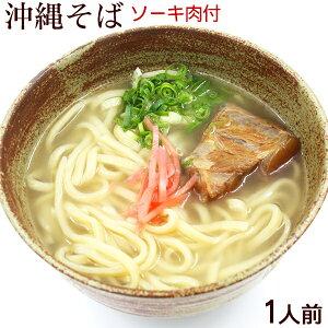 沖縄そば 生麺 (ソーキ肉・スープ付) 1人前