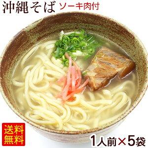 沖縄そば 生麺 (ソーキ肉・スープ付) 1人前×5袋 送料無料 /沖縄ソーキそば 5人前