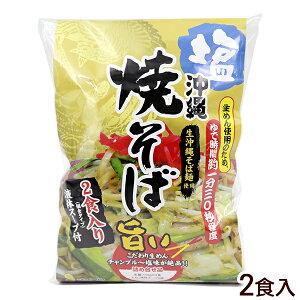 沖縄 塩焼きそば 2食入 /生麺 沖縄そば 焼きそば シンコウ