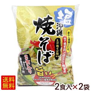 沖縄 塩焼きそば 2食入×2袋(4人前) 【送料無料小型宅配便】 /生麺 沖縄そば 焼きそば シンコウ