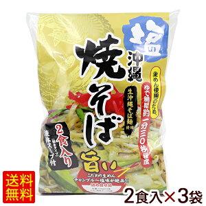 沖縄 塩焼きそば 2食入×3袋(6人前) 【送料無料】 /生麺 沖縄そば 焼きそば シンコウ