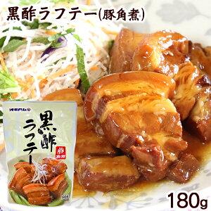 黒酢ラフテー 豚角煮 180g /らふてぃ ラフティ 豚の角煮 オキハム