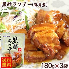 黒酢ラフテー 豚角煮 180g×3個 【送料無料メール便】 /らふてぃ ラフティ 豚の角煮