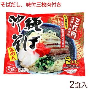 沖縄そば 2食入 (そばだし・味付三枚肉付き) 袋タイプ シンコウ食品 /生めん 沖縄そば 2人前