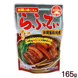 オキハム らふてぃ 165g /豚の角煮 ラフティー ラフテー 豚三枚肉