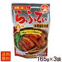 オキハム らふてぃ 165g×3個 【送料無料メール便】 /豚三枚肉 ラフティー 豚角煮