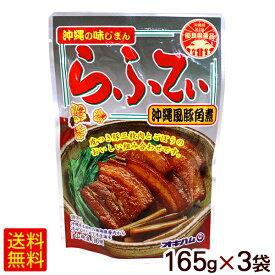 オキハム らふてぃ 165g×3個 【送料無料メール便】 /豚の角煮 ラフティー ラフテー 豚三枚肉