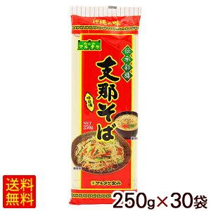 支那そば 250g×30袋 【送料無料】 /マルタケ 乾麺 沖縄そば 焼きそば