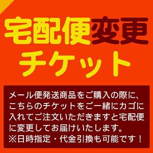 宅配便変更チケット(メール便発送商品を宅配便に変更するチケットです。)【有料】