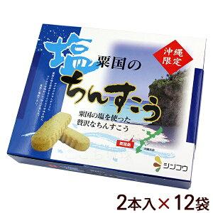 粟国の塩ちんすこう 12袋(24本入)