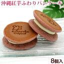 沖縄紅芋ふわりパンケーキ 8個入