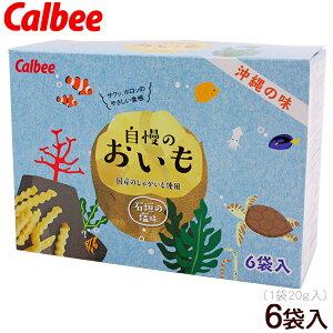 カルビー自慢のおいも石垣の塩味20g×6袋入