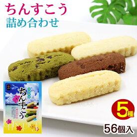 ちんすこう 5種詰め合わせ 56個入 /雪塩ちんすこう アソート 沖縄お土産 お菓子 南風堂