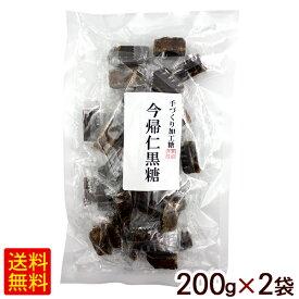 今帰仁黒糖 200g×2袋 (共栄社) 個包装 【送料無料メール便】