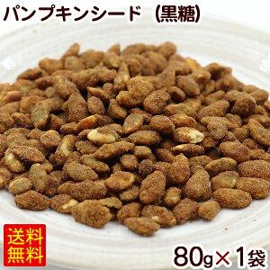 パンプキンシード(黒糖) 80g×1袋 【送料無料メール便】 /かぼちゃの種 沖縄 お土産 お菓子