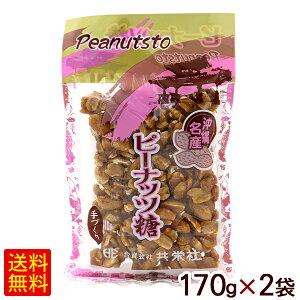 ピーナッツ糖 170g×2袋 /共栄社 落花生 黒糖 沖縄お土産 お菓子 【M便】