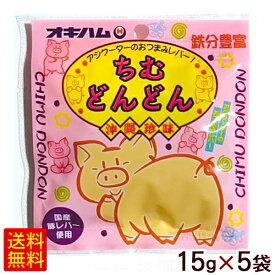 オキハム 食べレバー 15g×5袋 【送料無料メール便】 豚レバージャーキー おつまみ