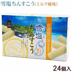 雪塩ちんすこう ミルク風味 24個入 /沖縄お土産 お菓子 南風堂