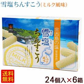 雪塩ちんすこう ミルク風味 24個入×6箱 【送料無料】 /沖縄お土産 お菓子 南風堂