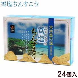 雪塩ちんすこう 24個入 /沖縄お土産 お菓子 南風堂