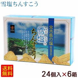 雪塩ちんすこう 24個入×6箱 【送料無料】 /沖縄お土産 お菓子 南風堂