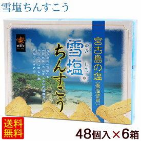 雪塩ちんすこう 48個入×6箱 【送料無料】 /沖縄お土産 お菓子 南風堂