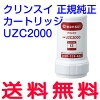 (Price is for one price) cleansui UZC2000 filtration replacement cartridges