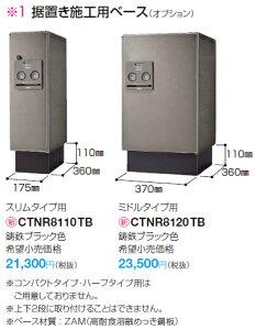 CTNR8110TB パナソニック 据置き施工用ベース (オプション) 宅配ボックス コンボ スリムタイプ用