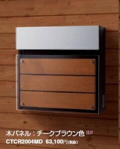 CTCR2004MD パナソニック サインポスト FASUS FF フェイサス 木パネル:チークブラウン色